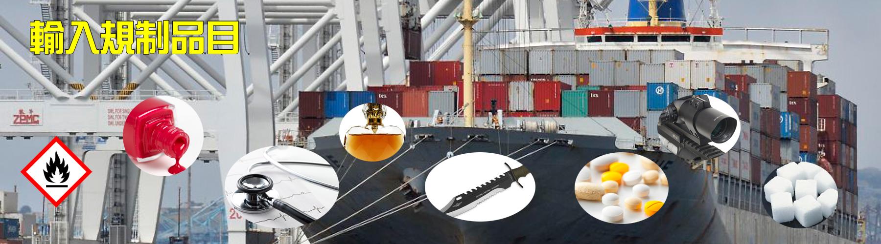 輸入規制品目