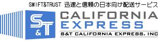 S & T カリフォルニア・エクスプレス