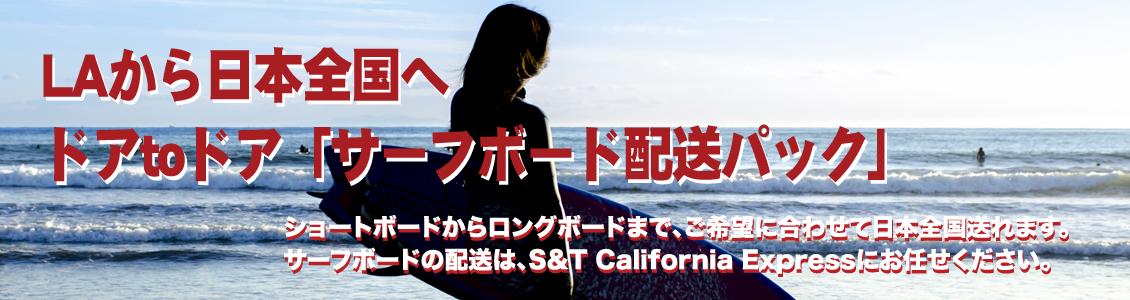 サーフボードを日本へ「ドアtoドア」!!