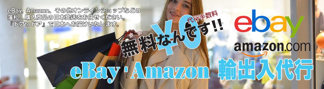 手数料無料のeBay, Amazon輸入代行
