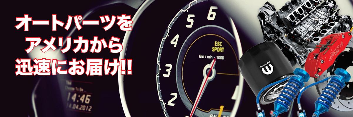 アメリカから自動車・バイクパーツを迅速にお届け!!