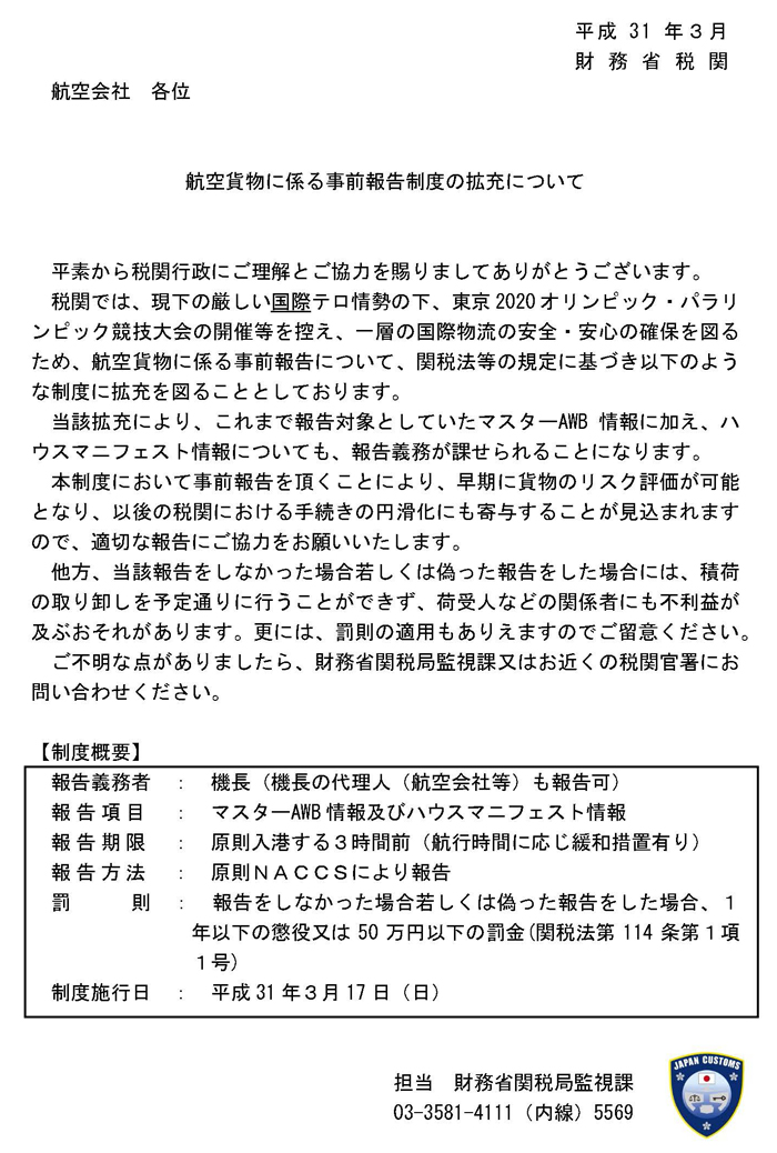 jp-custom-letter1